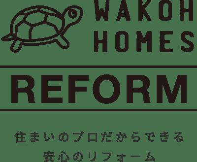 WAKOH HOMES REFORM 住まいのプロだからできる安心のリフォーム